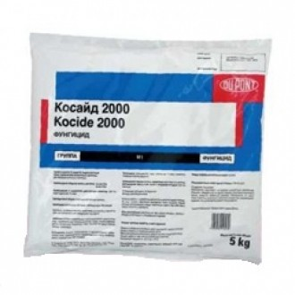 Косайд® 2000