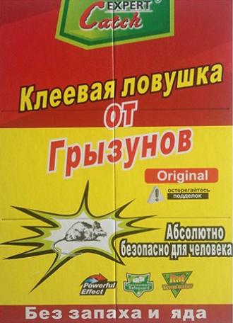 Клеевая ловушка от крыс и мышей Catch Expert 17*12,5cм