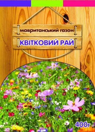 Квітковий рай