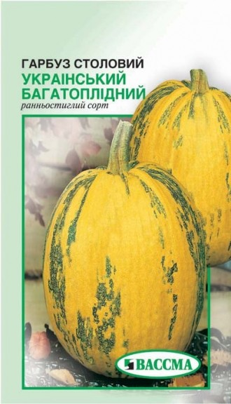 Тыква Украинская многоплодный
