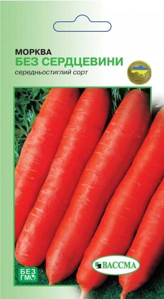 Морква Столова Без серцевини
