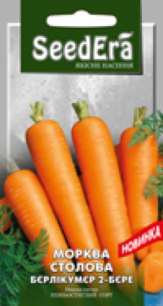Морковь столовая Бэрликумэр 2-Бэре
