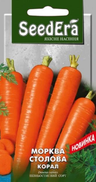 Морква столова Коралл
