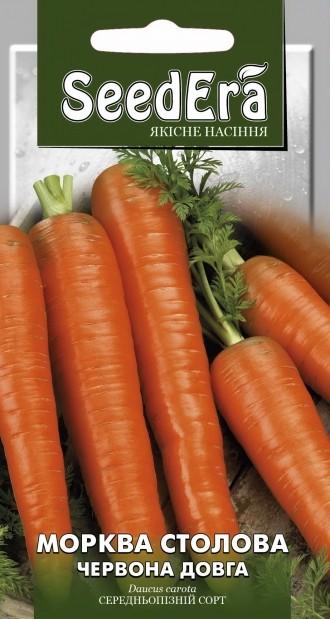 Морква Червона довга