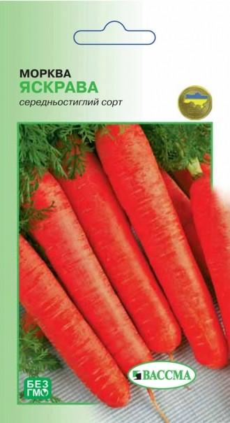 Морковь Яркая