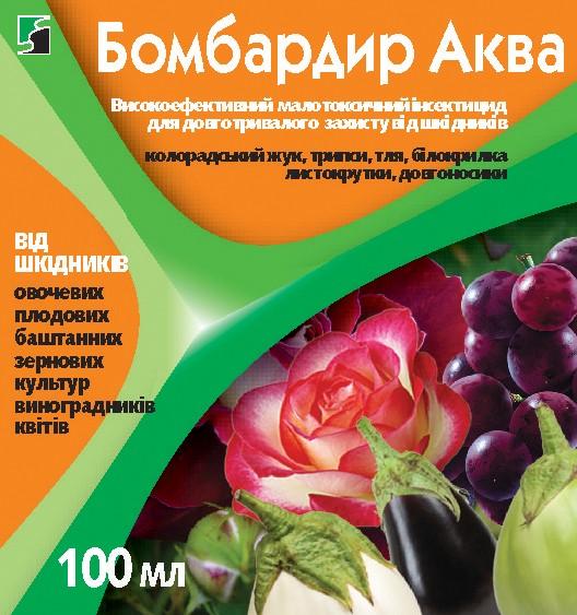 БОМБАРДИР АКВА