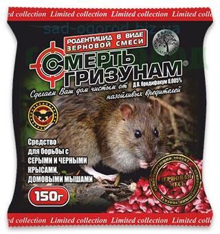 Зернова суміш смерть гризунам 150 и 300 гр