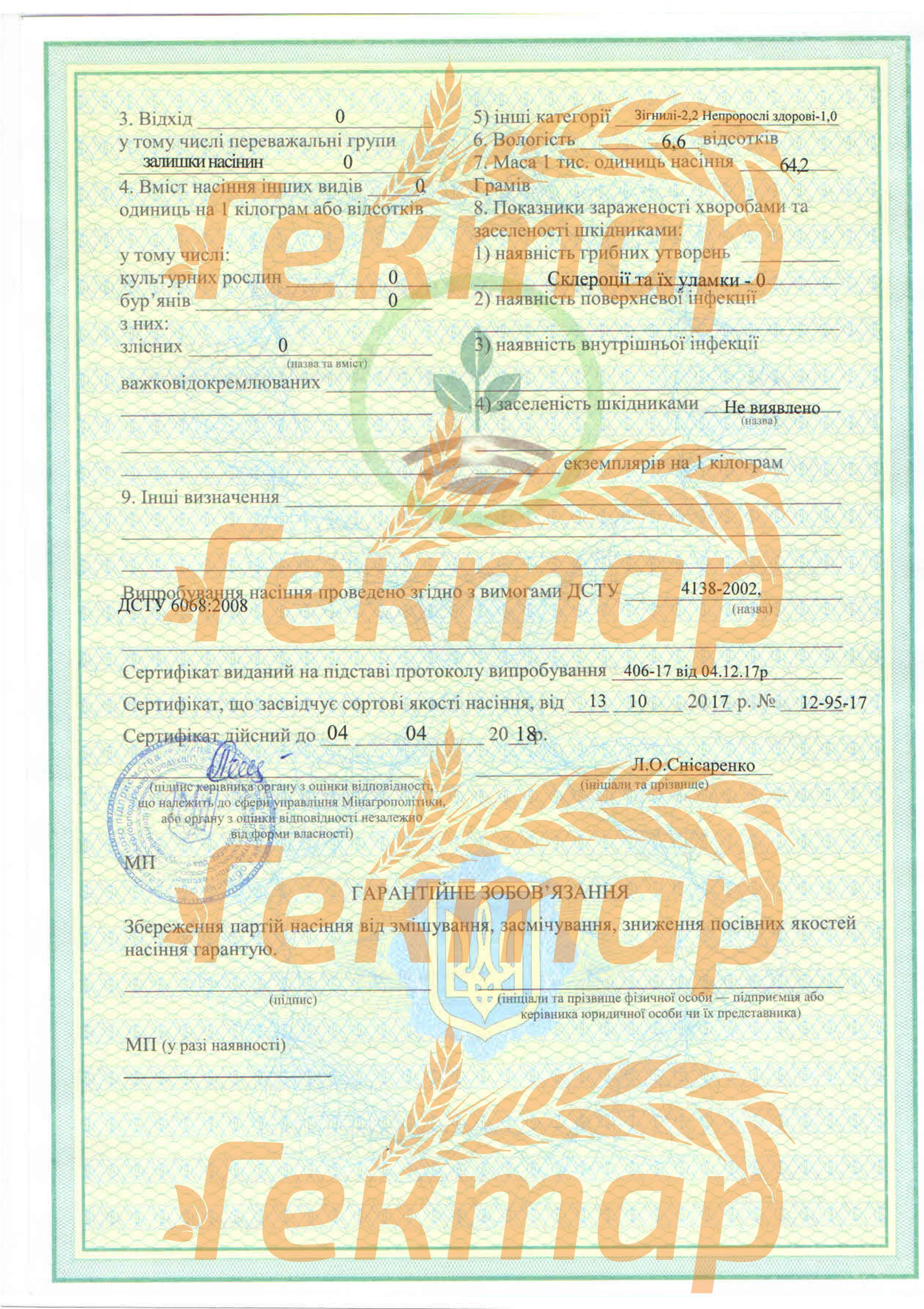 https://hectare.ua/upload/5aaf90c741df0.jpg