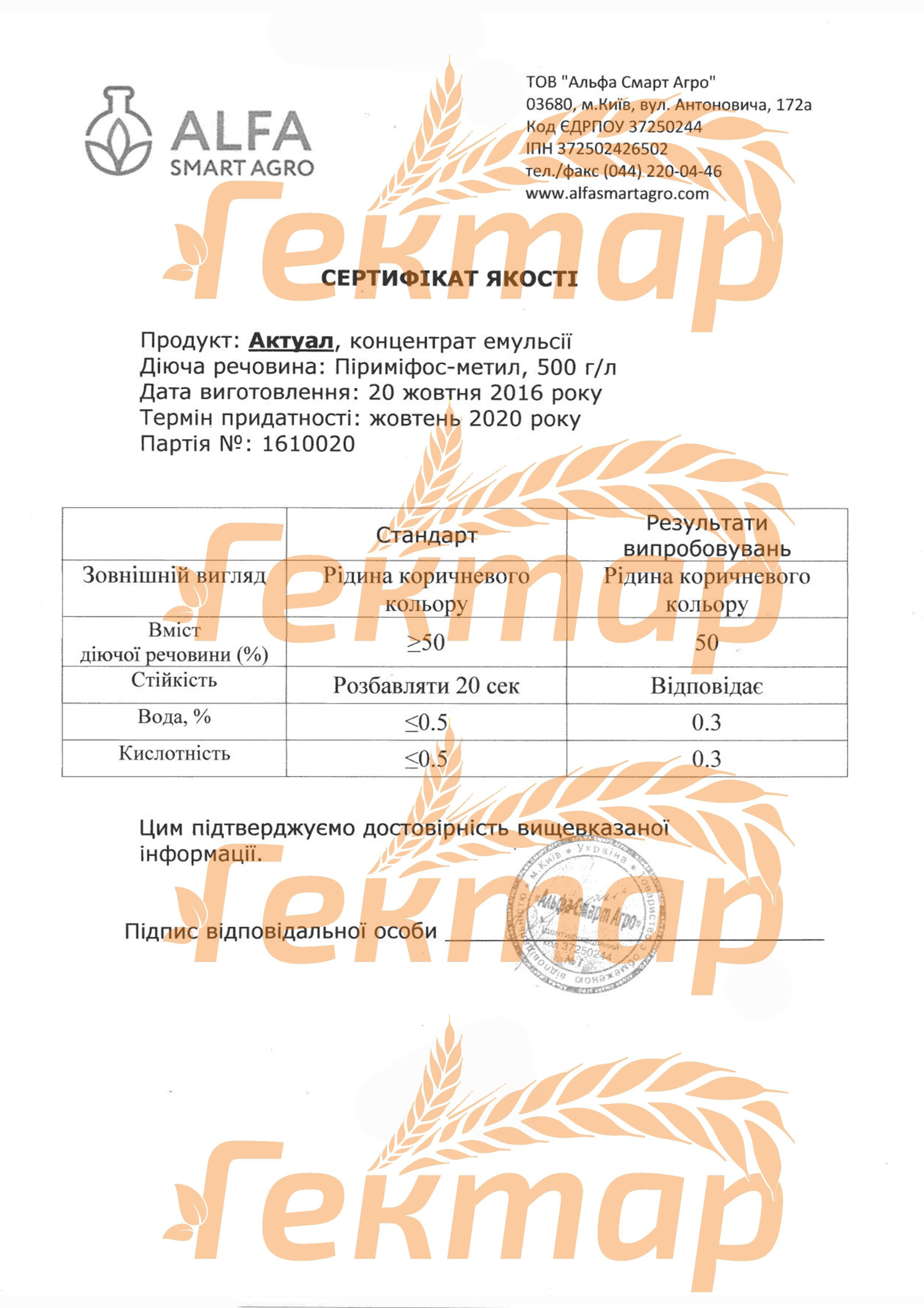 https://hectare.ua/upload/5aafa60215169.jpg