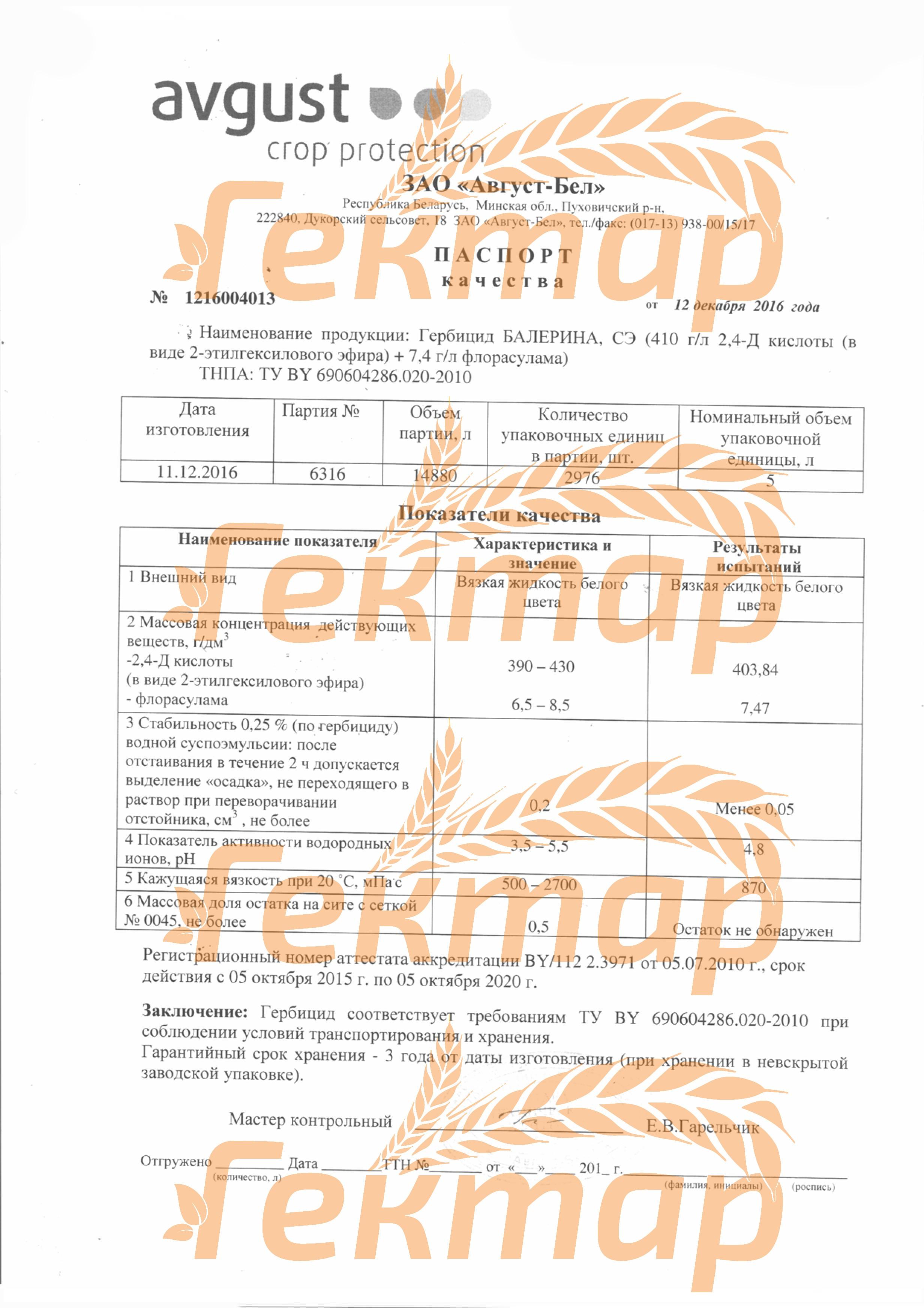 https://hectare.ua/upload/5aafa95846307.jpg