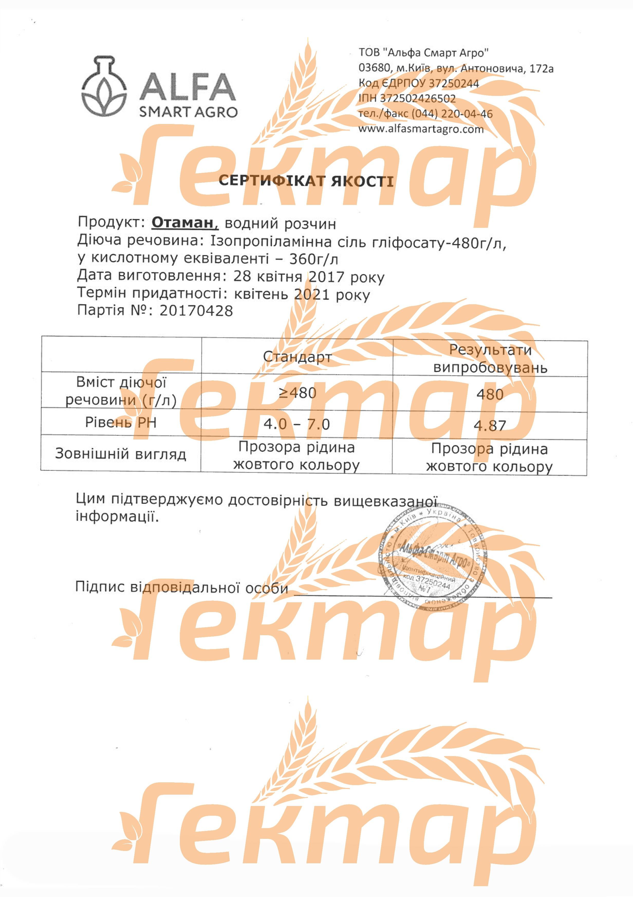 https://hectare.ua/upload/5aafab891a24c.jpg