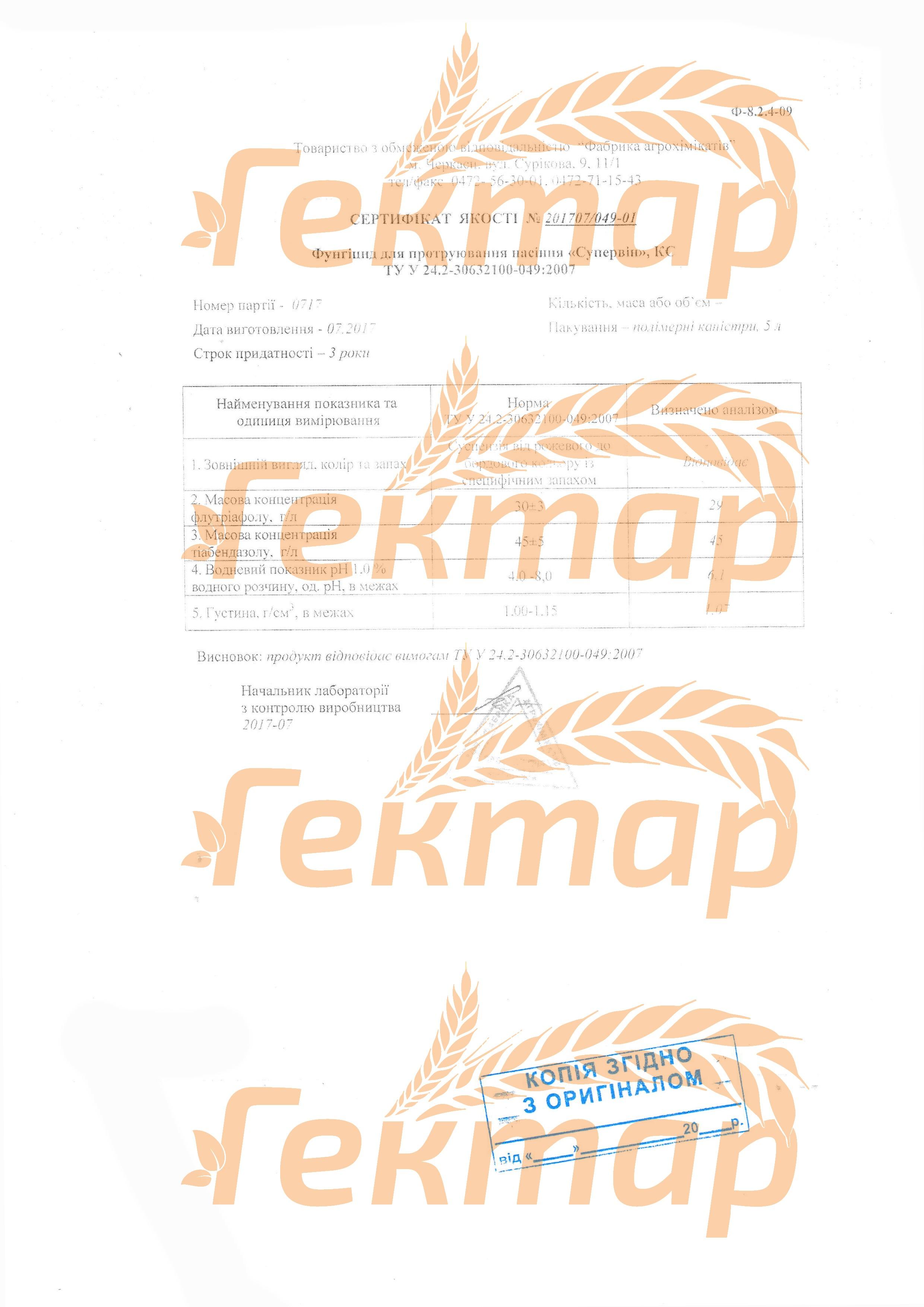 https://hectare.ua/upload/5ab375747144d.jpg