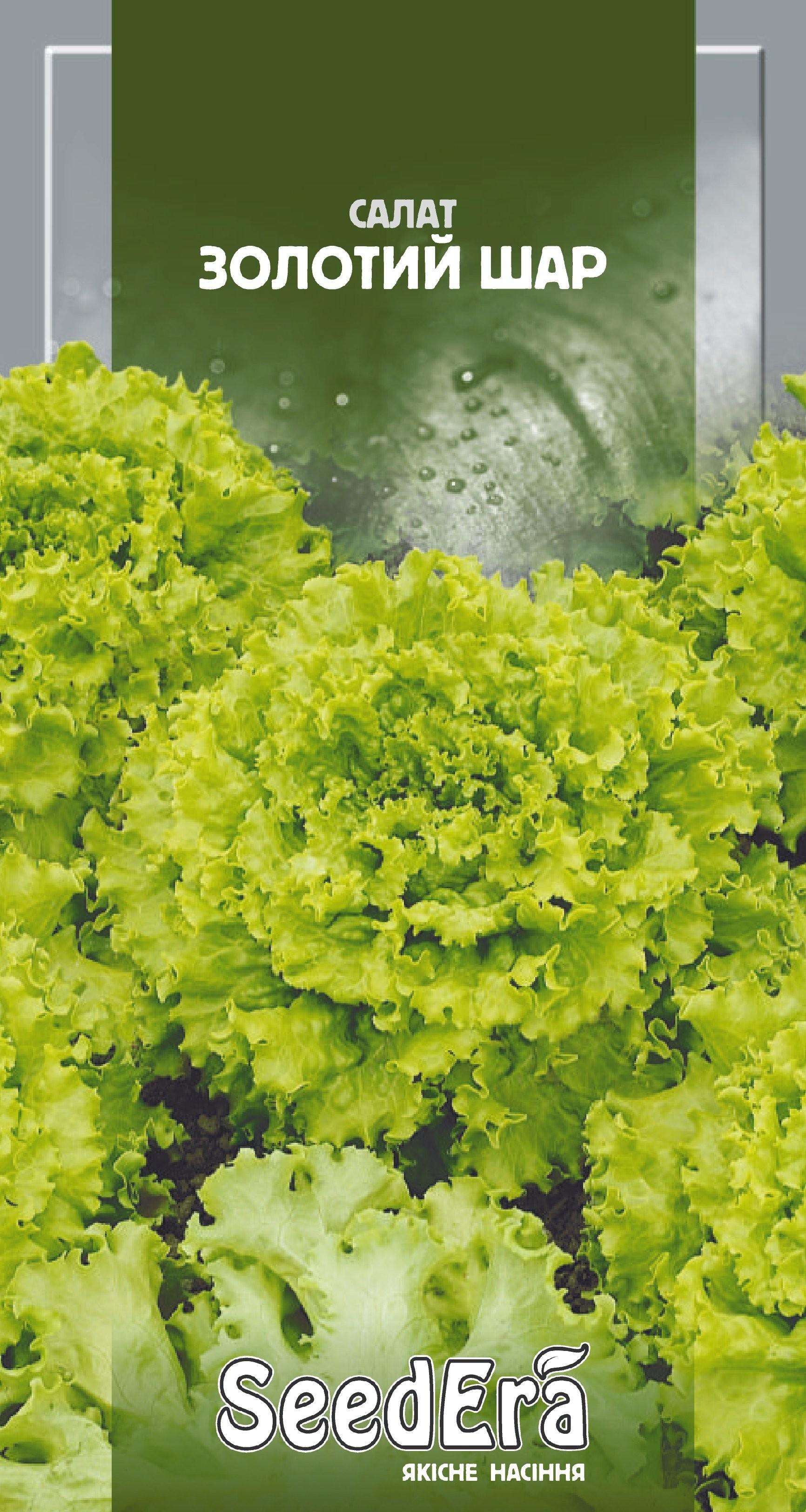 Салат листовий Золотий шар