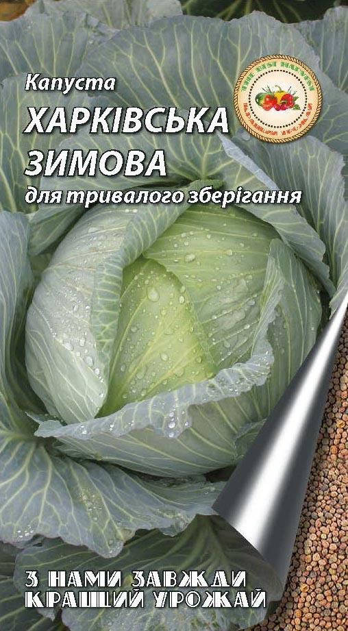 Харьковская зимняя 0.5, 5г