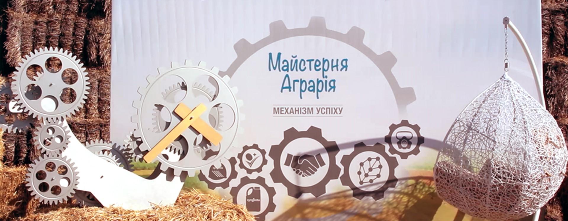 «Майстерня аграрія» | Розповідає маркетолог Південного регіону компанії «Сингента» Сергій Кіщенко