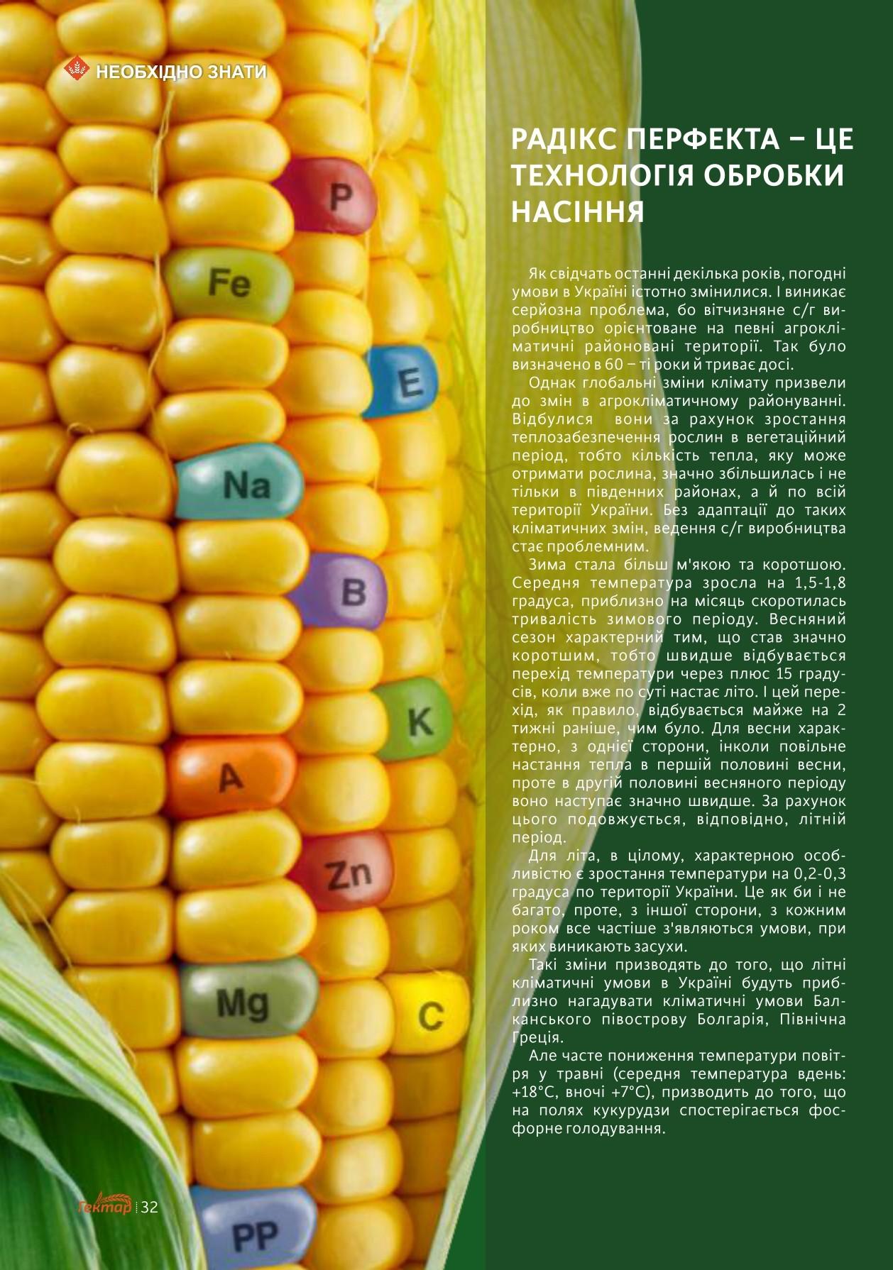 Радікс Перфекта – це  технологія обробки насіння