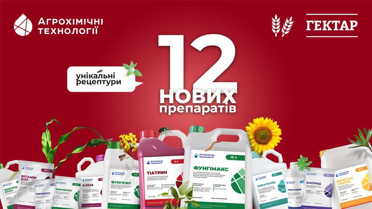 12 нових препаратів від АХТ